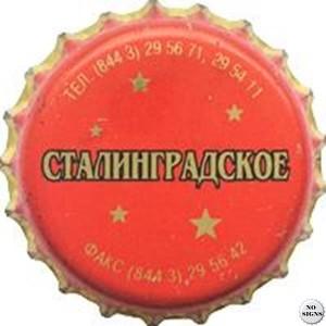 Сталинградское