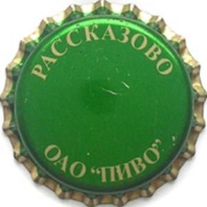 """Рассказово ОАО """"Пиво"""""""