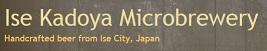 Ise Kadoya Microbrewery