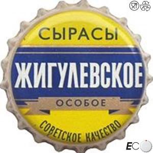 Жигулёвское