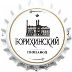 Борихинский пивзавод