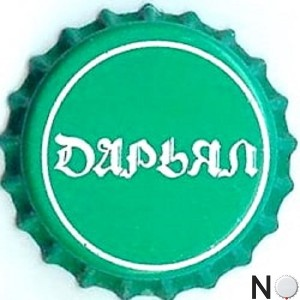 Дарьял