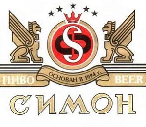 Симон, пивоваренный завод