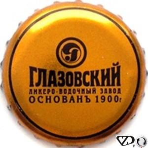 Глазовский